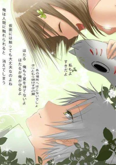 Gin & Takegawa Hotaru (Hotarubi no Mori e)