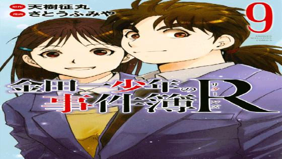 The-Kindaichi-Case-Files-manga-Kindaichi-Hajime-Nanase-Miyuki-together-best-detective-manga