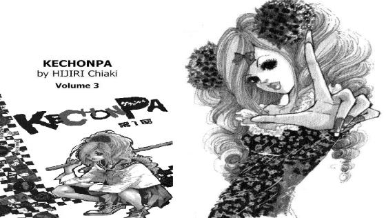 kechonpa-manga-cover-main-cast-Stylish Charisma Gal Ririko